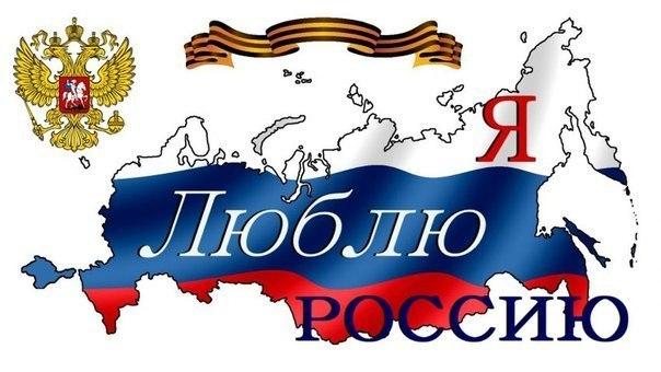 Люблю россия