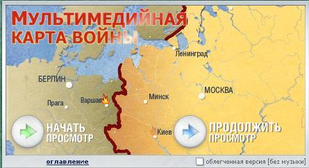 Карты войны 1941-1945 поэтапно