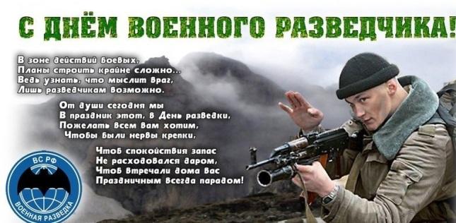 oformi-oktyabr-12-denvoenrazvedki-1